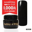 【3点購入でクリアジェル4gプレゼント♪】 NOUV Pro (ノーヴプロ) ジェルネイル カラージェル 4g OP02 ブラック 【ネコポス対応】