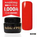 【3点購入でジェルブラシプレゼント♪】 NOUV Pro (ノーヴプロ) ジェルネイル カラージェル 4g OP03 レッド 【ネコポス対応】