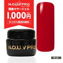 【3点購入でクリアジェル4gプレゼント♪】 NOUV Pro (ノーヴプロ) ジェルネイル カラージェル 4g OP04 ブラッドレッド 【ネコポス対応】