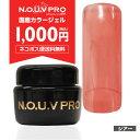 【3点購入でジェルブラシプレゼント♪】 NOUV Pro (ノーヴプロ) ジェルネイル カラージェル 4g TR03 シアーレッド 【…