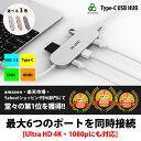 【楽天1位】【Amazon1位】3Q-LEVO Type-C USBハブ ウルトラスリム(超軽量 ) HDMI USB3.0 SDHC SDXC 4K Macb... ランキングお取り寄せ
