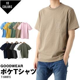 【ゆうパケット便送料無料】_1 Goodwear グッドウェア ポケ付きTシャツ Tシャツ メンズ ポケT 無地 半袖 半そで ポケット ポケットつき