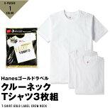 【ゆうパケット便送料無料】_3HanesゴールドラベルクルーネックTシャツ3枚組綿100%ホワイトhm2155g00MLXL