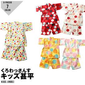 甚平スーツ 女の子 お祭り 盆踊り 100 110 120 130 日本製生地 可愛い甚平 和柄 スーツ くろわっさんすべべ 和柄 北欧 水玉 手毬