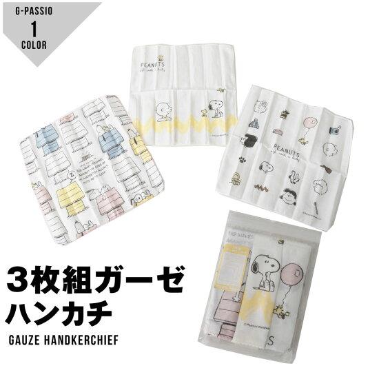 ガーゼハンカチ3枚組スヌーピー綿100%日本製手作りマスクsnoopyベビー男の子女の子プレゼント可愛いキャラクターハンカチ