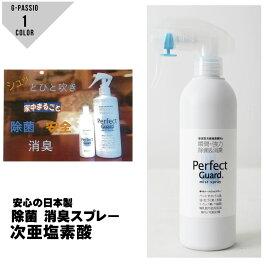除菌 消臭 除菌スプレー 次亜塩素酸 マスク除菌 300ミリ 日本製 ウイルス対策 空間除菌 赤ちゃんやペットにも安心 安全な除菌消臭ミスト