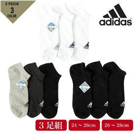 【ゆうパケット便送料無料】_1 adidas アディダス ソックス メンズ 紳士 スポーツ 3足組 セット 靴下 くるぶし丈 つま先かかと補強 破れにくい アソート ホワイト カラー グレー チャコール ネイビー ブラック