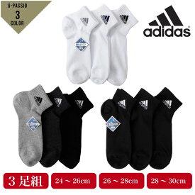 【ゆうパケット便送料無料】adidas アディダス ソックス メンズ 紳士 スポーツ 3足組 靴下 ショート 補強 破れにくい ホワイト カラー グレー チャコール ブラック