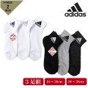 【ゆうパケット便送料無料】adidas アディダス メンズ ソックス 3足組 ショート丈 足底パイル 無地 つま先かかと補強 …