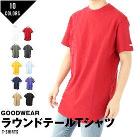 【ゆうパケット便送料無料】_1 Goodwear グッドウェア ラウンドテールTシャツ Tシャツ メンズ ビッグ 無地 半袖 半そで