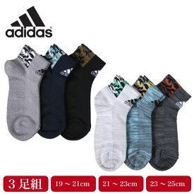 adidas アディダス ショート丈 3足組 ソックス 足底パイル キッズ ボーイズ 男の子 スポーツ つま先かかと補強 破れにくい グレー ブラック