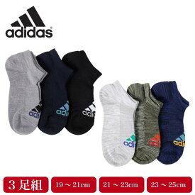 【ゆうパケット便送料無料】_1 adidas アディダス ゴースト丈 スポーツ ソックス キッズ ボーイズ 男の子 3足組 19〜21 21〜23 23〜25 つま先かかと補強 破れにくい 靴から見えにくい ブルー グレー ブラック
