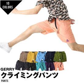 ジェリー Gerry クライミングパンツ ハーフパンツ ガーデニング ナイロンパンツ アウトドア