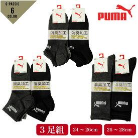 【ゆうパケット便送料無料】_1 PUMA プーマ 2822 スポーツ ソックス メンズ 3足 セット ソックス 靴下 くるぶし ショート ロング 強くて丈夫 シンプル ブラック グレー