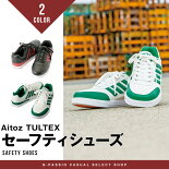 (AITOZ)TULTEXセーフティシューズ4本ライン安全靴先芯ブラックホワイト