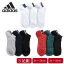 【ゆうパケット便送料無料】_1 adidas アディダス メンズ ソックス スニーカー丈 3足組 靴下 杢柄 無地 カラー くるぶ…