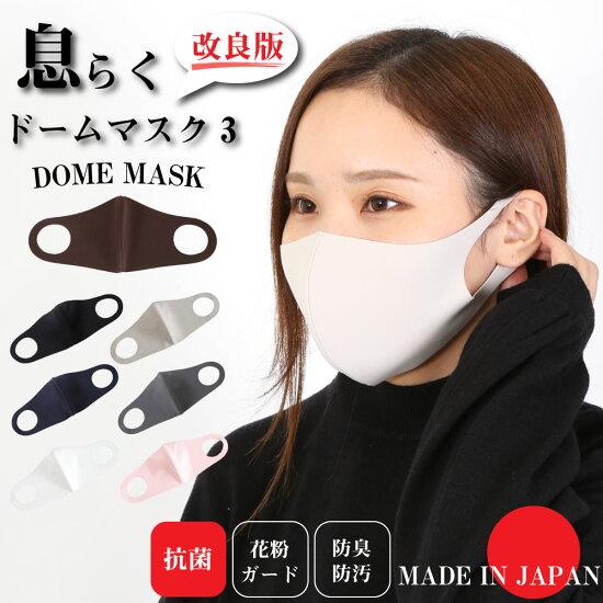 【ゆうパケット便送料無料】_1【日本製】息らくドームマスク接触冷感マスク接触冷感ドームマスクUVカット夏用マスク息がしやすいクールマスク吸汗速乾ドライタッチ男女兼用熱中症対策洗えるマスク