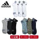 【ゆうパケット便送料無料】_1 adidas アディダス メンズ ソックス 3足組 セット 靴下 ゴースト丈 杢柄 無地 総メッシ…