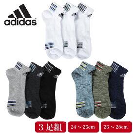 adidas アディダス メンズ ソックス 3足組 靴下 ショート丈 杢柄 無地 カラー シンプル ライン ロゴ スポーツ カジュアル つま先かかと補強 破れにくい 紳士 レッド グリーン ブルー グレー ネイビー ブラック