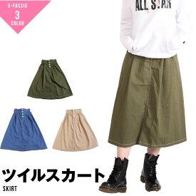 スカート ツイルスカート ツイル ハイウエスト ロング セール