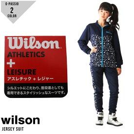 【送料無料】 wilson ウイルソン キッズジャージ 女の子 ジャージ上下 ジャージ パジャマ ブラック ネイビー 130 140 150 160