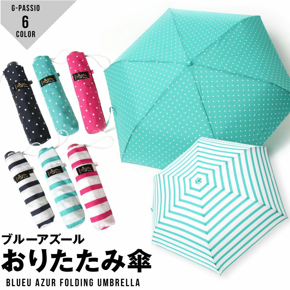 【送料無料】 子供雨傘 折りたたみ傘 梅雨 雨具 ドット ボーダー ピンク グリーン ネイビー 女の子 ブルーアズール 50cm 可愛い折りたたみ