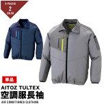 空調服男女兼用ユニセックス長袖ジャケット撥水効果軽量清涼反射材使用アイトスグレーネイビー