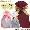 【商品と同時購入限定】プレゼントラッピング オーダーページ ゴールドプラス オリジナル包装【オプション注文】