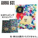 【商品と同時購入限定】ANNA SUI アナスイ ギフトラッピング & ショッパー 公式包装 プレゼント 贈り物用【オプショ…