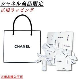 【商品と同時購入限定】シャネル 専用 ラッピング 注文フォーム 公式包装 プレゼント 贈り物用 -CHANEL-