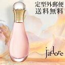 【定形外 送料無料】 ジャドール ヘアミスト イン ジョイ (新製品) 40ml -Dior- 【定形外郵便対象商品】