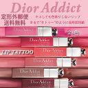 【定形外 送料無料】 ディオール アディクト リップ ティント -Dior- 【定形外郵便対象商品】