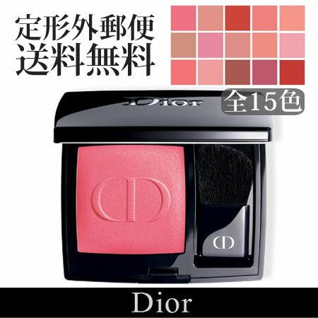 【定形外 送料無料】ディオール スキン ルージュ ブラッシュ 選べる15色 -Dior-【定形外対象商品】