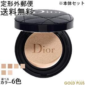 【定形外 送料無料】ディオール スキン フォーエヴァー クッション 選べる全6色 ※本体セット -Dior- 【定形外対象商品】