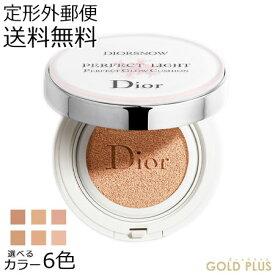 【定形外 送料無料】ディオール スノー スノー パーフェクト ライト クッション 本体+リフィル付 選べる全6色-Dior- 【定形外対象商品】
