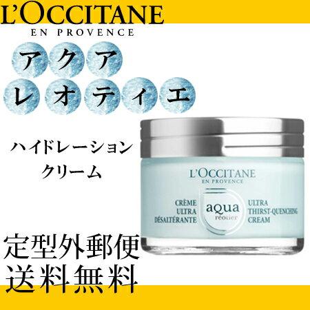 【定形外送料無料】ロクシタン アクアレオティエ ハイドレーションクリーム 【定形外対象商品】-L'OCCITANE-