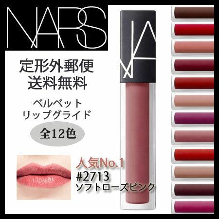 【定形外 送料無料】 ナーズ ベルベット リップ グライド 12色 -NARS- 【定型外対象商品】