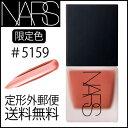 【定形外 送料無料】ナーズ リキッドブラッシュ #5159 限定色 -NARS- 2月16日以降発送予定