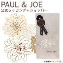 【商品と同時購入限定】PAUL & JOE ポール & ジョー ラッピング 注文フォーム 公式包装 プレゼント 贈り物用【オプション注文】