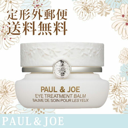 【定形外 送料無料】ポール&ジョー アイ トリートメント バーム 13g -PAUL&JOE- 12月1日以降発送予定