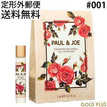 【定形外 送料無料】ポール & ジョー フレグランス ロールオン 001 限定品 -PAUL&JOE-