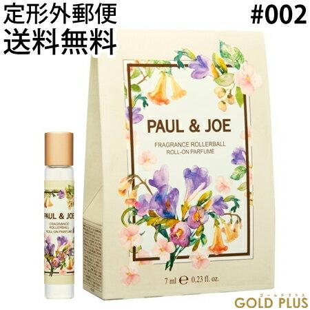 【定形外 送料無料】ポール & ジョー フレグランス ロールオン 002 限定品 -PAUL&JOE-