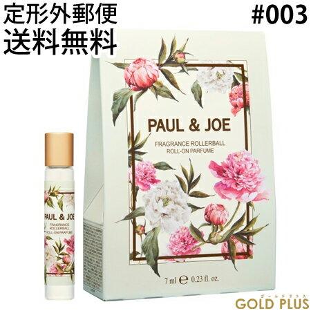 【定形外 送料無料】ポール & ジョー フレグランス ロールオン 003 限定品 -PAUL&JOE-