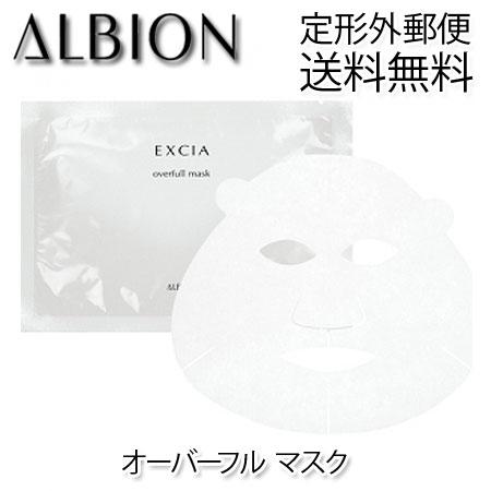 【定形外 送料無料】アルビオン エクシア AL オーバーフル マスク 14枚入-ALBION-