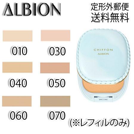 【定形外 送料無料】アルビオン スノー ホワイト シフォン 全6色 SPF25・PA++ 10g (レフィルのみ) -ALBION-