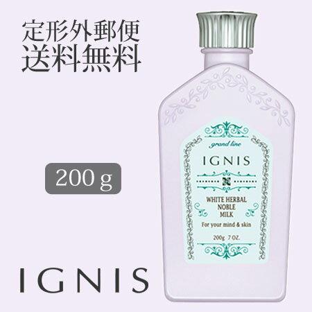 【定形外 送料無料】イグニス ホワイトハーバル ノーブル ミルク 200g -IGNIS- 【定形外対象商品】