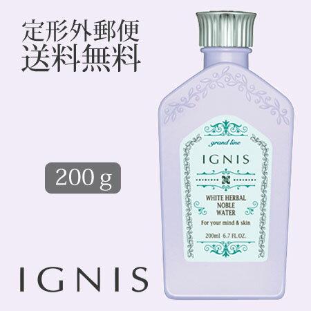 【定形外 送料無料】イグニス ホワイトハーバル ノーブル ウォーター 200ml -IGNIS- 【定形外対象商品】