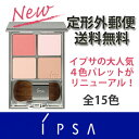 【定形外 送料無料】イプサ フェイスカラーデサイニングパレット -IPSA- 【定形外対象商品】