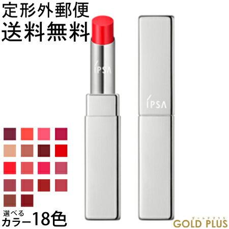 【定形外 送料無料】イプサ リップスティック -IPSA- 【定形外対象商品】
