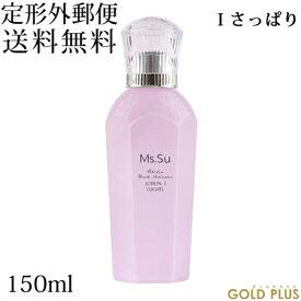 【定形外 送料無料】ミス・スー RVローションI (さっぱり) 150ml -Ms,su-